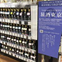 ①旅酒東京