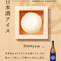 ④_定番_日本酒アイス