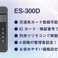 ES-300D